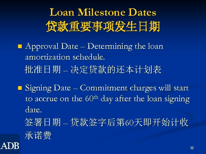 Loan Milestone Dates 贷款重要事项发生日期 n Approval Date – Determining the loan amortization schedule. 批准日期