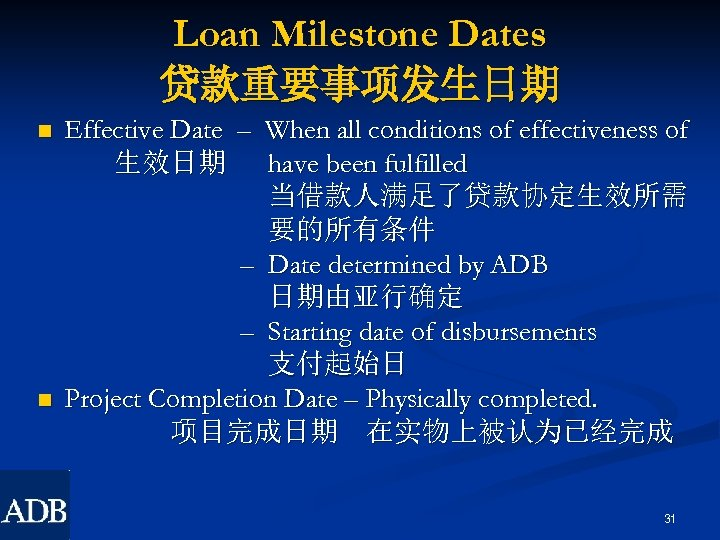 Loan Milestone Dates 贷款重要事项发生日期 n n Effective Date – When all conditions of effectiveness