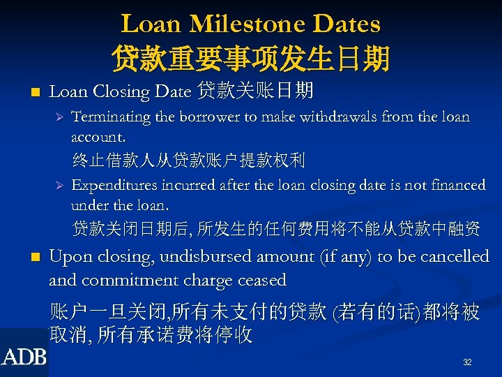 Loan Milestone Dates 贷款重要事项发生日期 n Loan Closing Date 贷款关账日期 Ø Ø n Terminating the