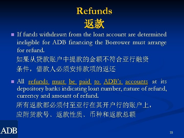 Refunds 返款 n If funds withdrawn from the loan account are determined ineligible for