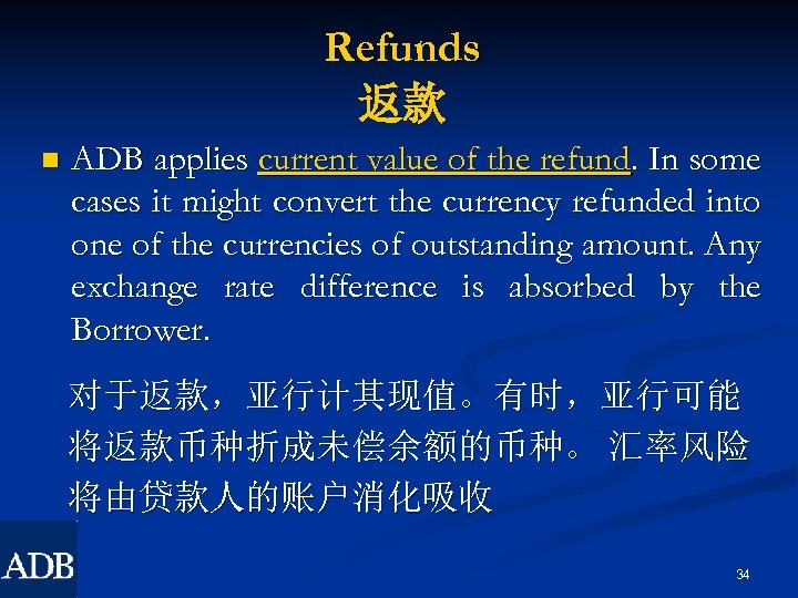 Refunds 返款 n ADB applies current value of the refund. In some cases it