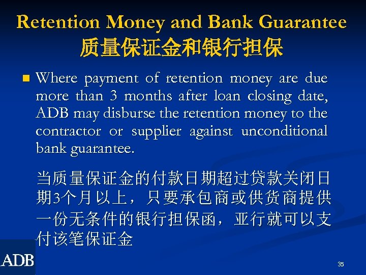 Retention Money and Bank Guarantee 质量保证金和银行担保 n Where payment of retention money are due