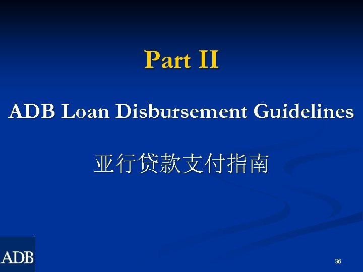 Part II ADB Loan Disbursement Guidelines 亚行贷款支付指南 36
