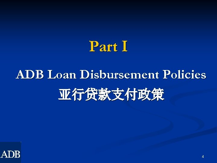 Part I ADB Loan Disbursement Policies 亚行贷款支付政策 4