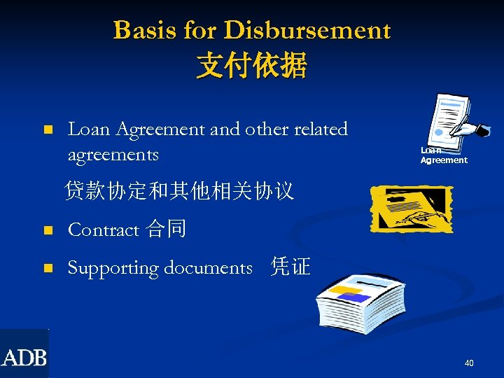 Basis for Disbursement 支付依据 n Loan Agreement and other related agreements Loan Agreement 贷款协定和其他相关协议