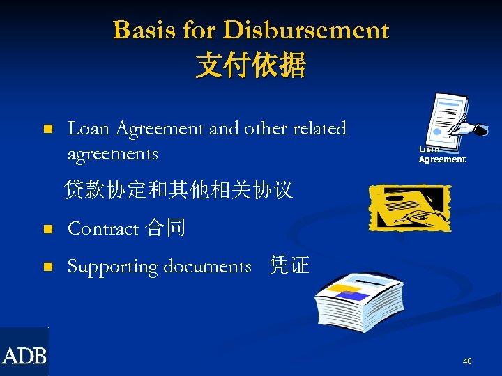 Basis for Disbursement 支付依据 n Loan Agreement and other related agreements Loan Agreement 贷款协定和其他相关协议