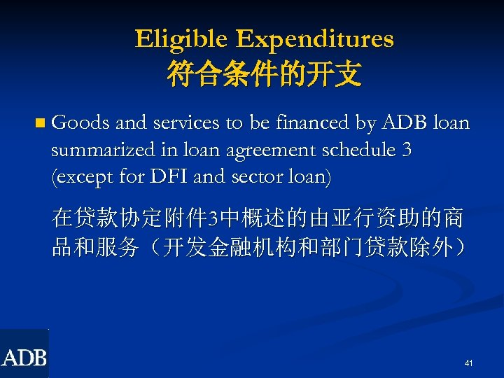 Eligible Expenditures 符合条件的开支 n Goods and services to be financed by ADB loan summarized