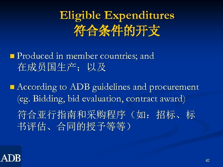 Eligible Expenditures 符合条件的开支 n Produced in member countries; and 在成员国生产;以及 n According to ADB