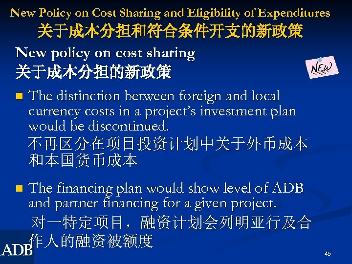 New Policy on Cost Sharing and Eligibility of Expenditures 关于成本分担和符合条件开支的新政策 New policy on cost