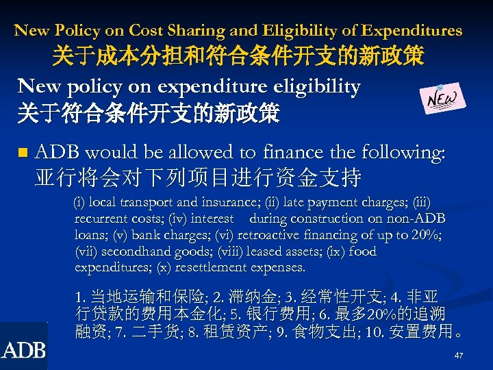 New Policy on Cost Sharing and Eligibility of Expenditures 关于成本分担和符合条件开支的新政策 New policy on expenditure