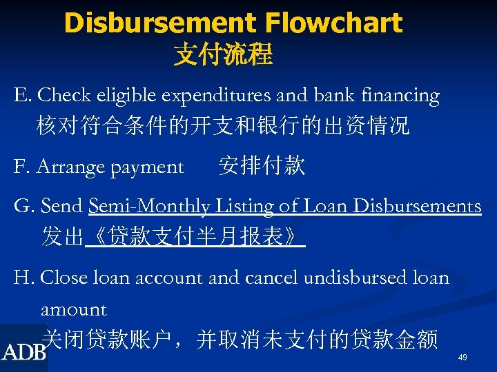 Disbursement Flowchart 支付流程 E. Check eligible expenditures and bank financing 核对符合条件的开支和银行的出资情况 F. Arrange payment
