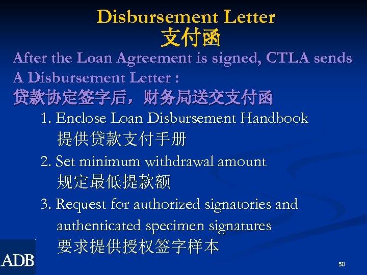 Disbursement Letter 支付函 After the Loan Agreement is signed, CTLA sends A Disbursement Letter