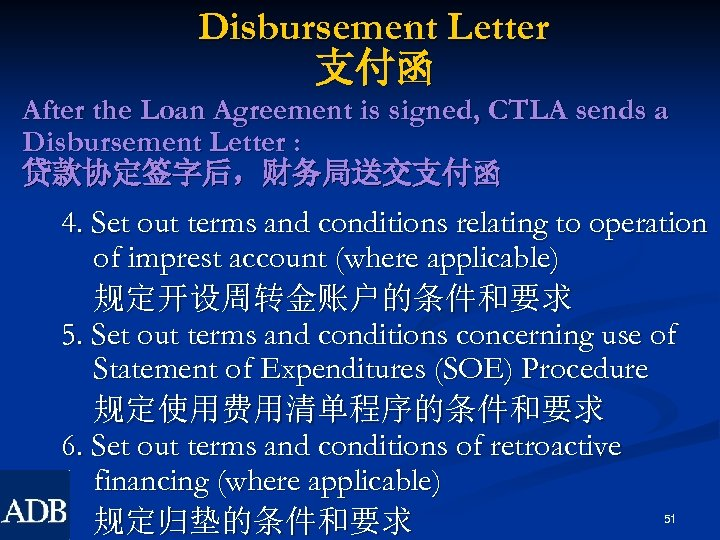 Disbursement Letter 支付函 After the Loan Agreement is signed, CTLA sends a Disbursement Letter