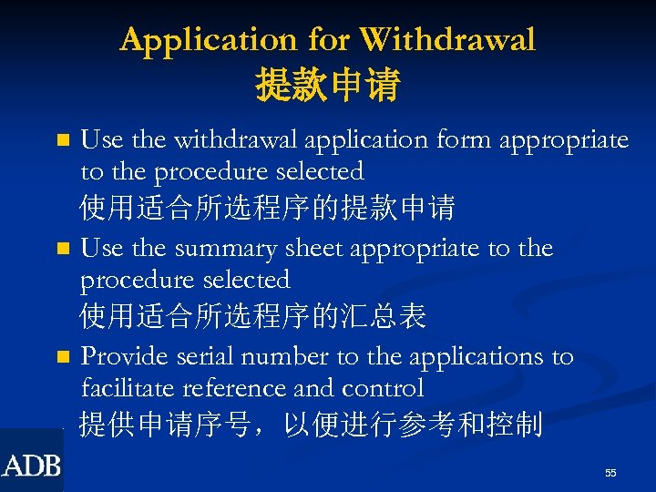 Application for Withdrawal 提款申请 Use the withdrawal application form appropriate to the procedure selected