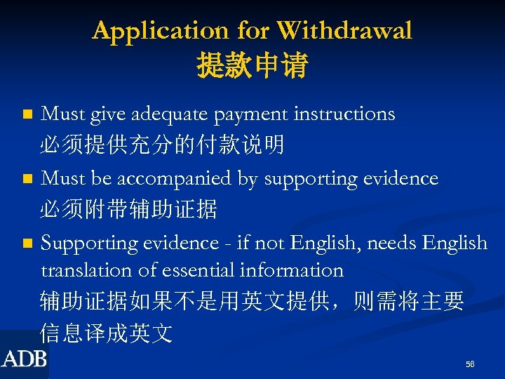 Application for Withdrawal 提款申请 Must give adequate payment instructions 必须提供充分的付款说明 n Must be accompanied
