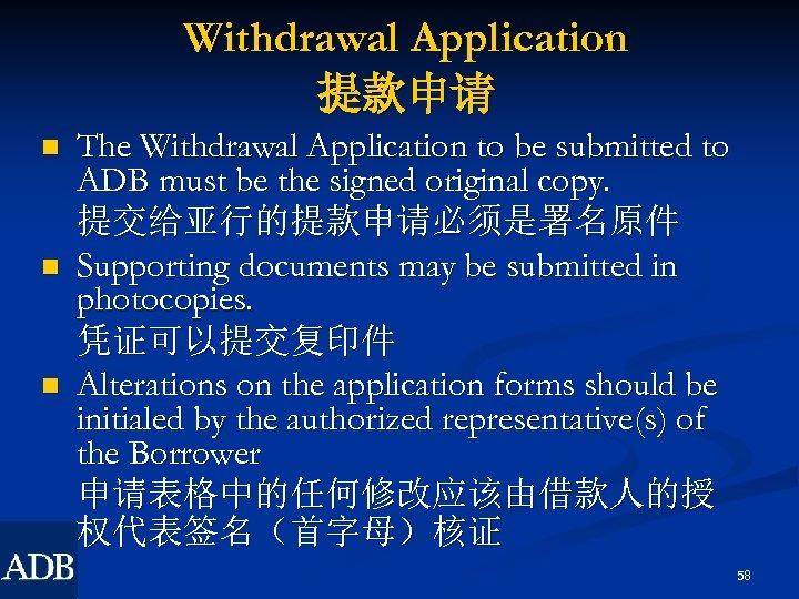 Withdrawal Application 提款申请 n n n The Withdrawal Application to be submitted to ADB