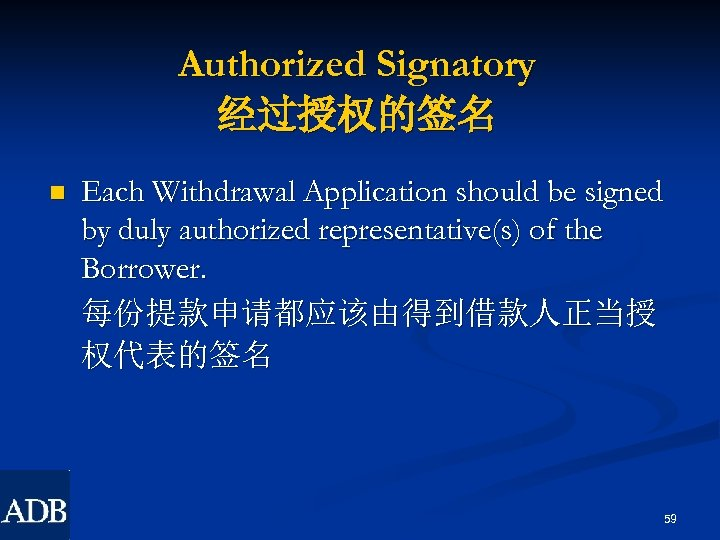 Authorized Signatory 经过授权的签名 n Each Withdrawal Application should be signed by duly authorized representative(s)