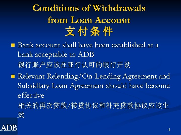 Conditions of Withdrawals from Loan Account 支付条件 n Bank account shall have been established