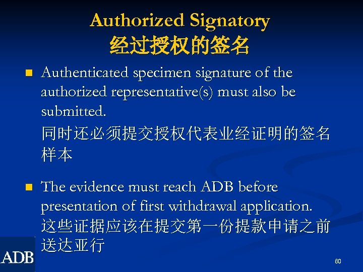 Authorized Signatory 经过授权的签名 n Authenticated specimen signature of the authorized representative(s) must also be
