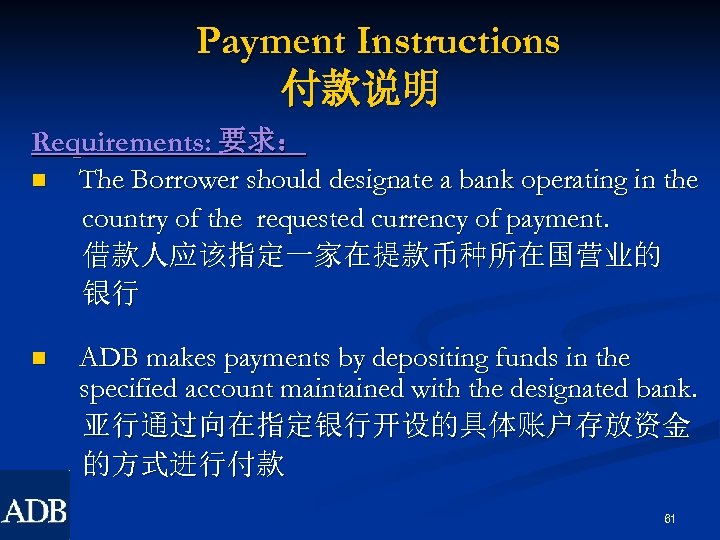 Payment Instructions 付款说明 Requirements: 要求: n The Borrower should designate a bank operating in