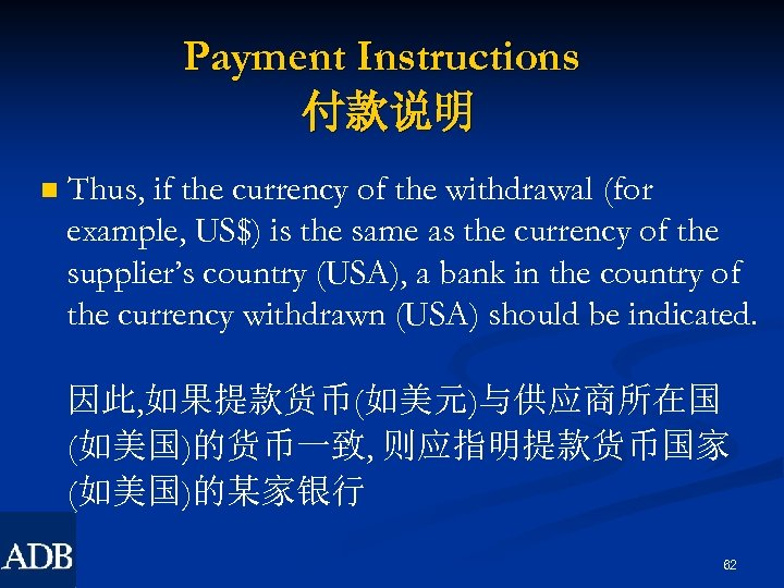 Payment Instructions 付款说明 n Thus, if the currency of the withdrawal (for example, US$)