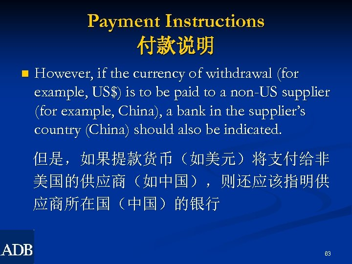 Payment Instructions 付款说明 n However, if the currency of withdrawal (for example, US$) is
