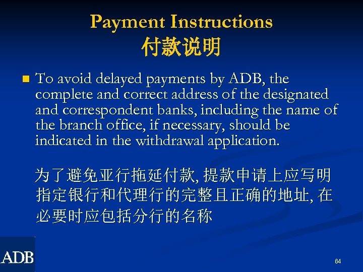 Payment Instructions 付款说明 n To avoid delayed payments by ADB, the complete and correct