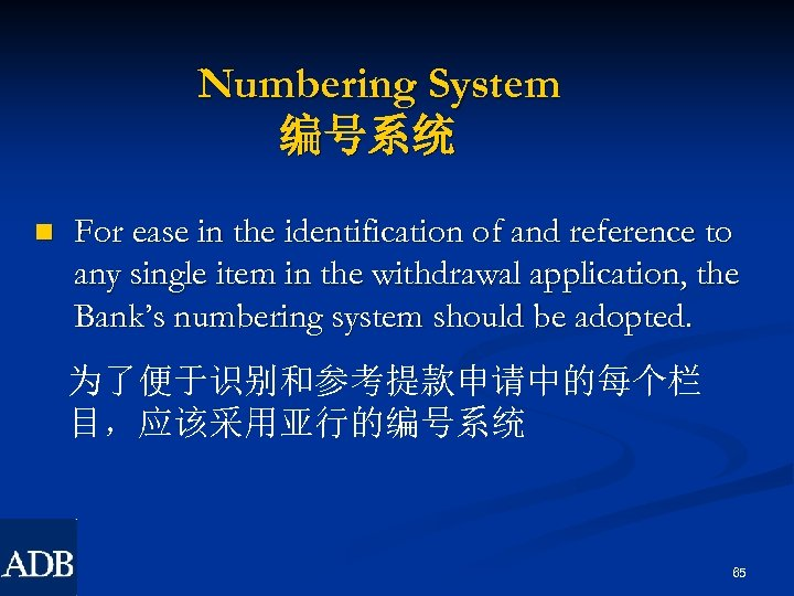 Numbering System 编号系统 n For ease in the identification of and reference to any