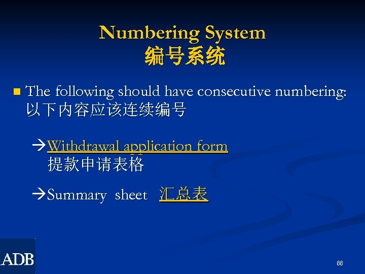 Numbering System 编号系统 n The following should have consecutive numbering: 以下内容应该连续编号 àWithdrawal application form