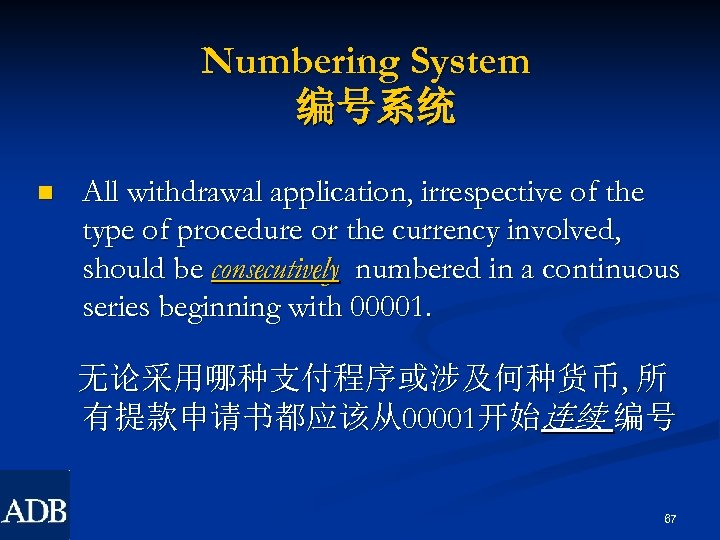 Numbering System 编号系统 n All withdrawal application, irrespective of the type of procedure or