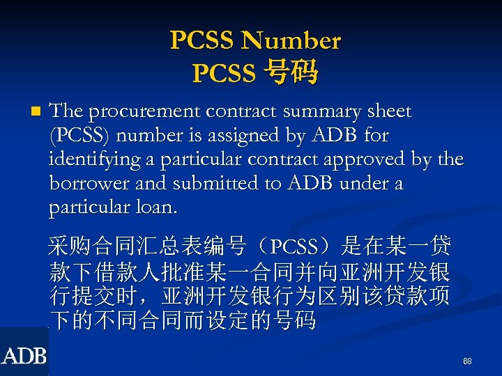 PCSS Number PCSS 号码 n The procurement contract summary sheet (PCSS) number is assigned