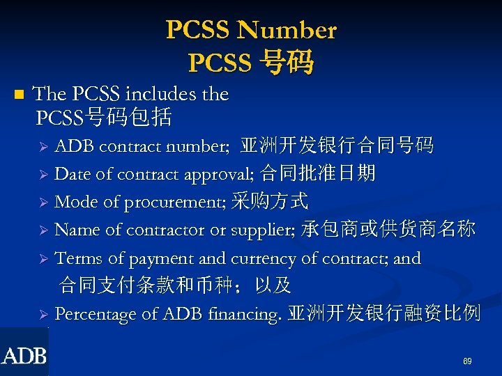 PCSS Number PCSS 号码 n The PCSS includes the PCSS号码包括 Ø ADB contract number;
