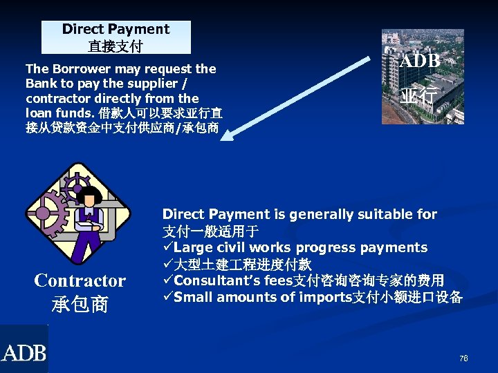 Direct Payment 直接支付 The Borrower may request the Bank to pay the supplier /