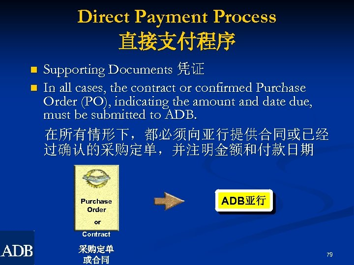 Direct Payment Process 直接支付程序 n n Supporting Documents 凭证 In all cases, the contract