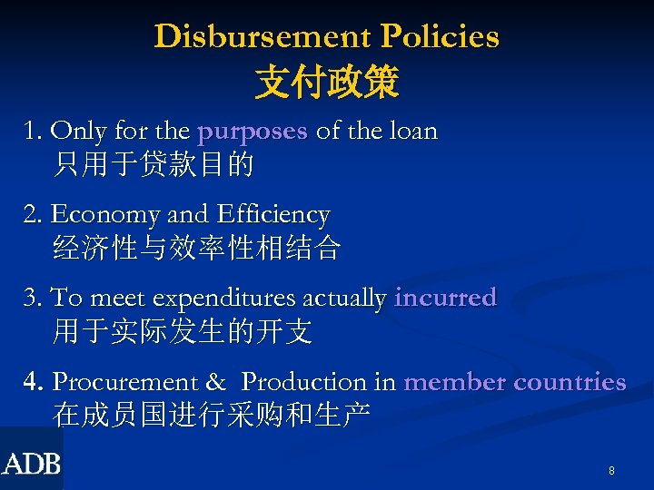 Disbursement Policies 支付政策 1. Only for the purposes of the loan 只用于贷款目的 2. Economy
