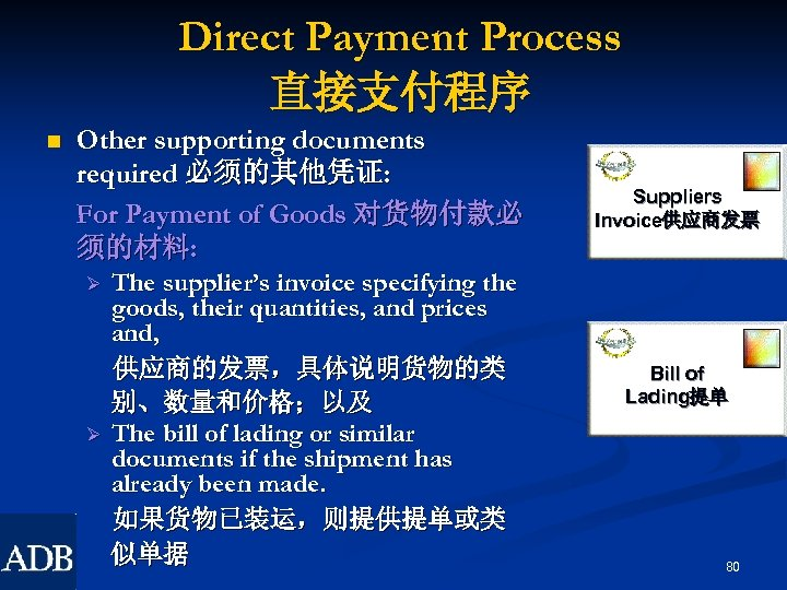 Direct Payment Process 直接支付程序 n Other supporting documents required 必须的其他凭证: For Payment of Goods