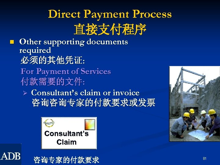 Direct Payment Process 直接支付程序 n Other supporting documents required 必须的其他凭证: For Payment of Services