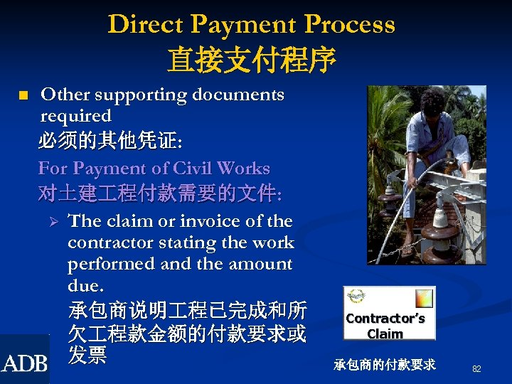 Direct Payment Process 直接支付程序 n Other supporting documents required 必须的其他凭证: For Payment of Civil