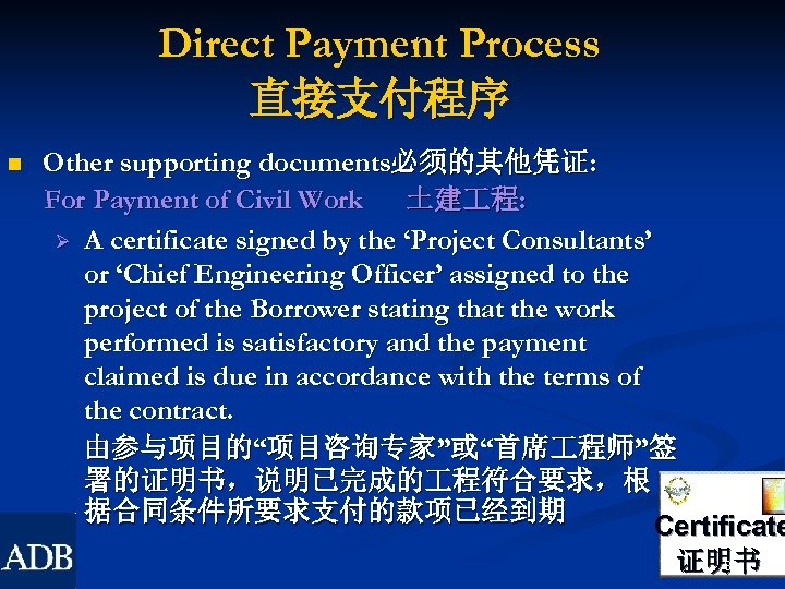 Direct Payment Process 直接支付程序 n Other supporting documents必须的其他凭证: For Payment of Civil Work 土建