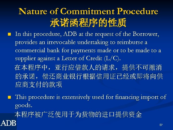 Nature of Commitment Procedure 承诺函程序的性质 n In this procedure, ADB at the request of