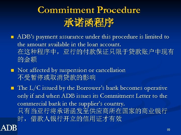 Commitment Procedure 承诺函程序 n ADB's payment assurance under this procedure is limited to the