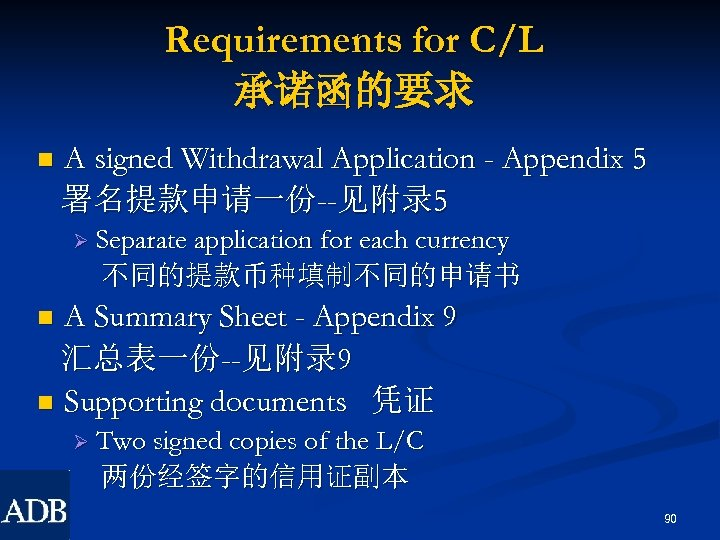 Requirements for C/L 承诺函的要求 n A signed Withdrawal Application - Appendix 5 署名提款申请一份--见附录 5