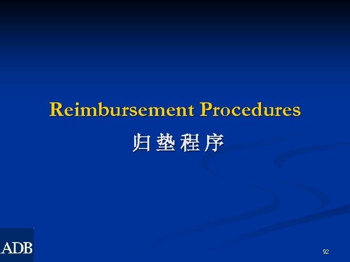 Reimbursement Procedures 归垫程序 92