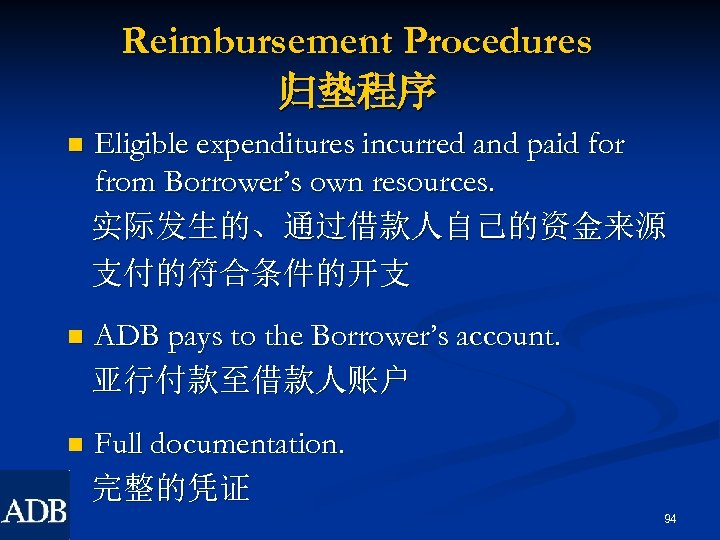 Reimbursement Procedures 归垫程序 n Eligible expenditures incurred and paid for from Borrower's own resources.