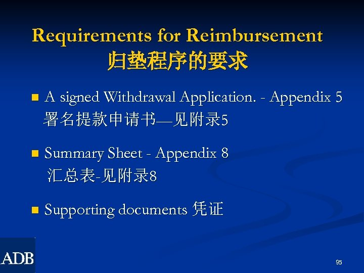 Requirements for Reimbursement 归垫程序的要求 n A signed Withdrawal Application. - Appendix 5 署名提款申请书—见附录 5