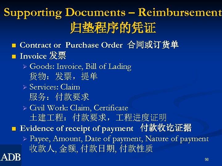 Supporting Documents – Reimbursement 归垫程序的凭证 n n n Contract or Purchase Order 合同或订货单 Invoice