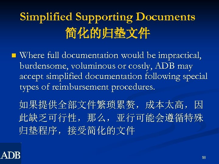 Simplified Supporting Documents 简化的归垫文件 n Where full documentation would be impractical, burdensome, voluminous or