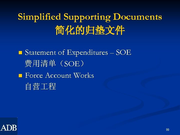 Simplified Supporting Documents 简化的归垫文件 Statement of Expenditures – SOE 费用清单(SOE) n Force Account Works