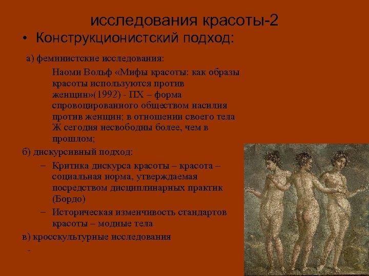 исследования красоты-2 • Конструкционистский подход: а) феминистские исследования: Наоми Вольф «Мифы красоты: как образы