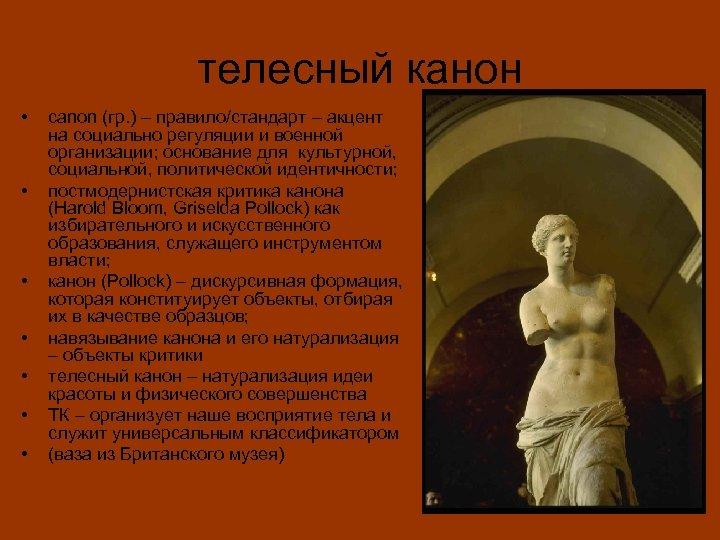 телесный канон • • сanon (гр. ) – правило/стандарт – акцент на социально регуляции
